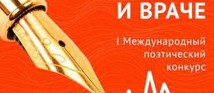 Международный поэтический конкурс «О медицине и враче. Лекарство для души»