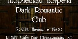 Встреча петербургского отделения Dark Romantic Club