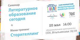 """Тренинг по Сторителлингу + Семинар """"Литературное образование сегодня"""""""