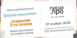 Школа писателя Пиши.про: открытие нового сезона
