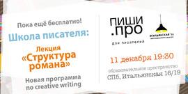 Школа писателя Пиши.про. Второй сезон (Лекция #2)