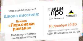 Школа писателя Пиши.про. Второй сезон (Лекция #2: Система персонажей)
