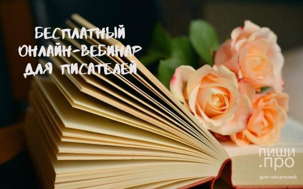 """Бесплатный онлайн мастер-класс """"Инструменты писателя: сайты, сервисы, онлайн-базы"""""""