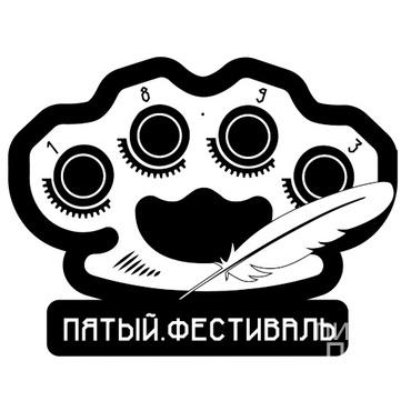 """Всероссийский поэтический фестиваль """"Пятый.Фестиваль"""""""