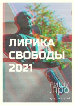 Лирика свободы 2021 (доступно online участие) к 100-летию А.Д. Сахарова