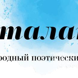"""Международный поэтический конкурс """"Слово талантам"""""""