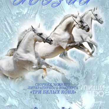 """Зимний литературный конкурс """"Три белых коня"""""""