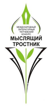VII МЕЖДУНАРОДНЫЙ ЛИТЕРАТУРНЫЙ ТЮТЧЕВСКИЙ КОНКУРС «МЫСЛЯЩИЙ ТРОСТНИК - 2019»