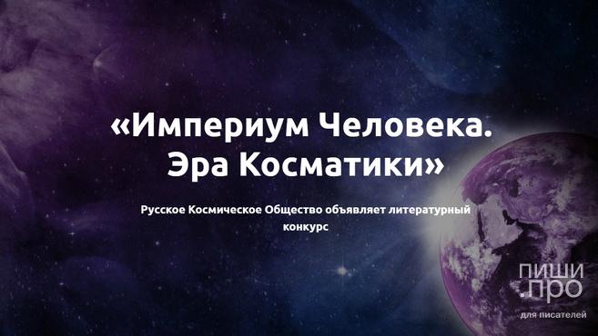 Империум Человека. Эра Косматики