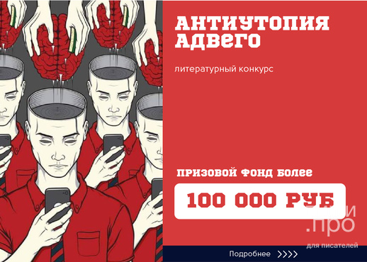 Антиутопия Адвего