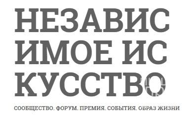 """Премия """"Независимое Искусство"""""""