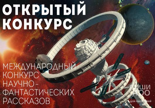 Открытый конкурс научно-фантастических рассказов
