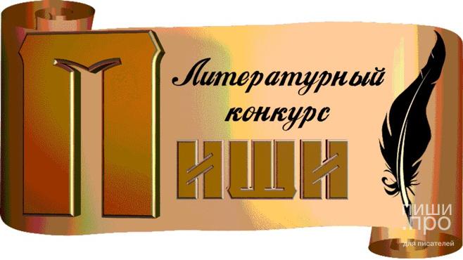 """Международный литературный конкурс """"Пиши!"""""""