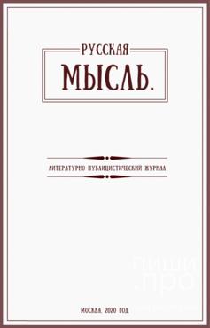 """Конкурс в журнал """"Русская мысль"""""""