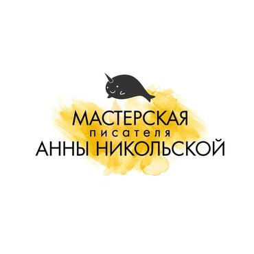 Онлайн-мастерская писателя Анны Никольской