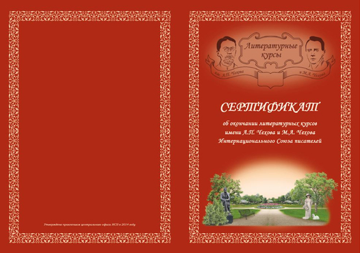 Литературные курсы романистов им. А.П. Чехова и М.А. Чехова