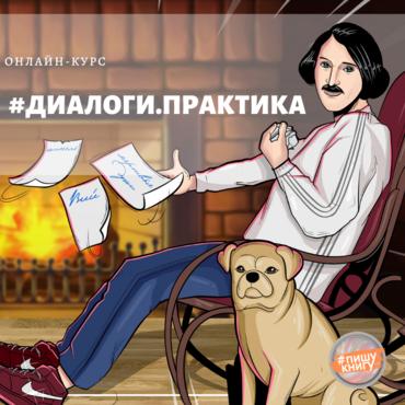 Практический онлайн-курс #ПишуДиалог (Диалоги.Практика)
