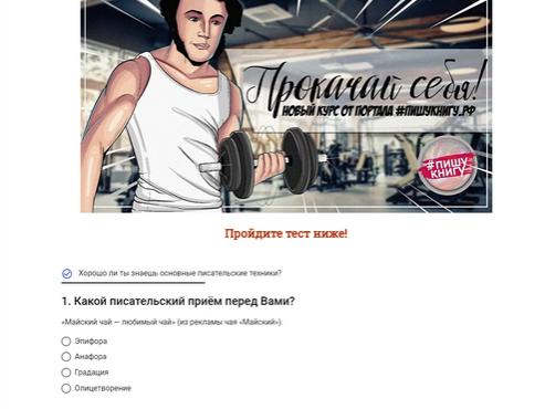 Практический онлайн-курс #ПишуСтильно