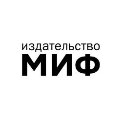 Манн, Иванов и Фербер [МИФ]