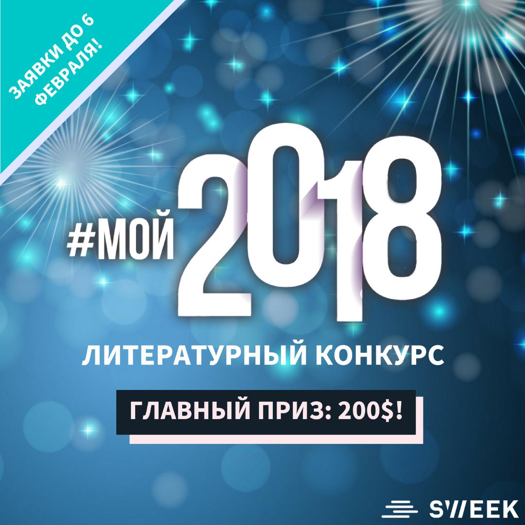 Бесплатные конкурсы на 2018 год