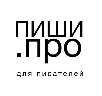 """Мастерская """"Пишем и редактируем рассказ"""""""
