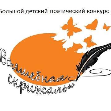 """Поэтический конкурс """"Волшебная скрижаль"""""""