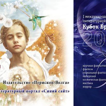 Конкурс фантастики «Кубок Брэдбери - 2018»