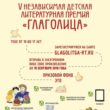"""V Детская литературная премия """"Глаголица"""""""