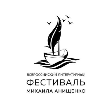 Всероссийский литфест им. Михаила Анищенко