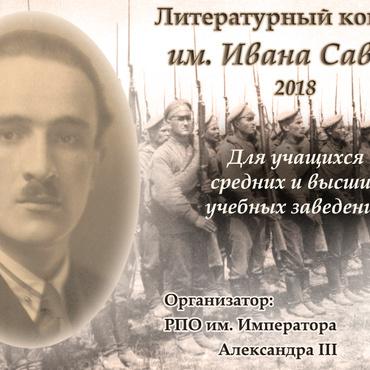 ВТОРОЙ ЛИТЕРАТУРНЫЙ КОНКУРС ИМ. И.И. САВИНА