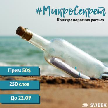 RUS #MicroSecret Instagram.png