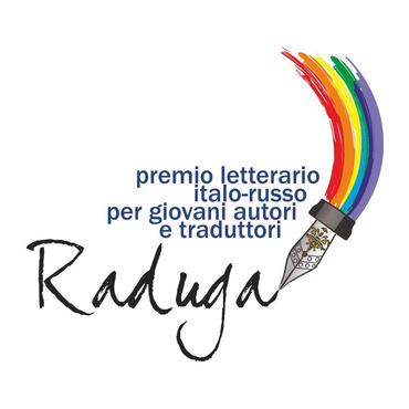 """Российско-итальянская премия """"Радуга"""""""