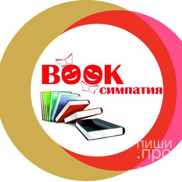 VII Областной конкурс читающей молодёжи «BOOK-симп