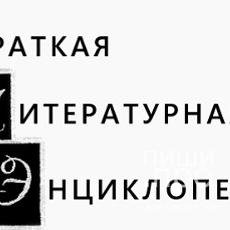 Энциклопедия поэзии