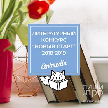 """Литературный конкурс """"Новый старт"""""""