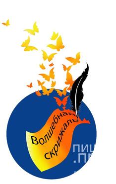 """Большой детский литературный конкурс """"Волшебная скрижаль"""""""