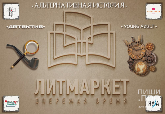 """Литературные конкурсы """"Литмаркет"""""""