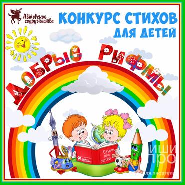 «Добрые рифмы» - конкурс стихов для детей