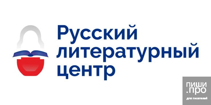 Бесплатный конкурсный отбор в издание «Литературный фонд»