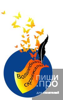 Большой детский литературный конкурс «Волшебная скрижаль-2020»