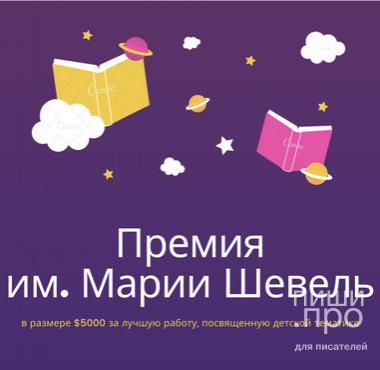 Открыт приём заявок на престижный британский конкурс детской литературы!