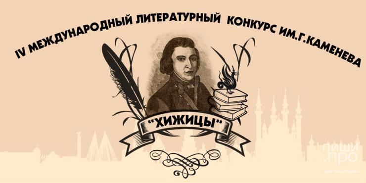 IV Международный литературный конкурс имени Гавриила Каменева «Хижицы-2020»