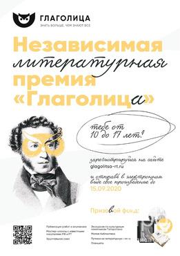 """VII Независимая литературная премия """"Глаголица"""""""