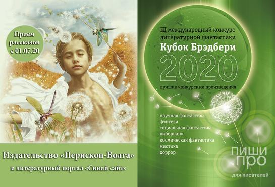 III Международный конкурс фантастики «Кубок Брэдбери — 2020»