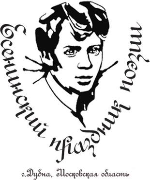 Есенинский праздник поэзии