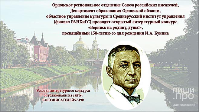 Вернись на родину, душа! к 150-летию И.А.Бунина