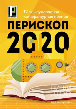 IV международная литературная премия «Перископ-2020»