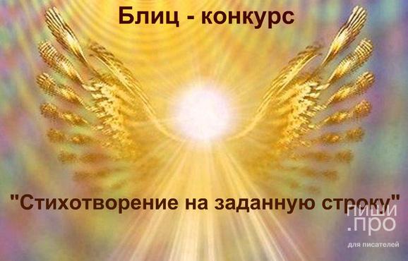 """Блиц-конкурс """"Стихотворение на заданную строку"""""""