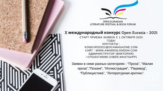 Десятый (юбилейный) международный конкурс Open Eurasia - 2021