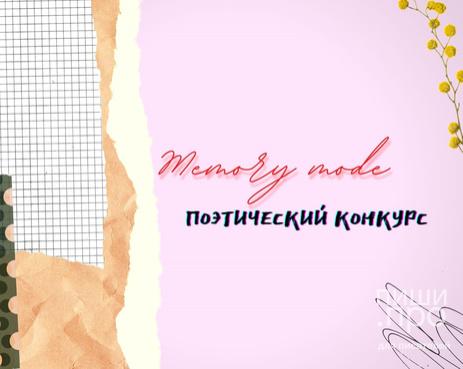 """Поэтический конкурс """"Memory Mode"""""""